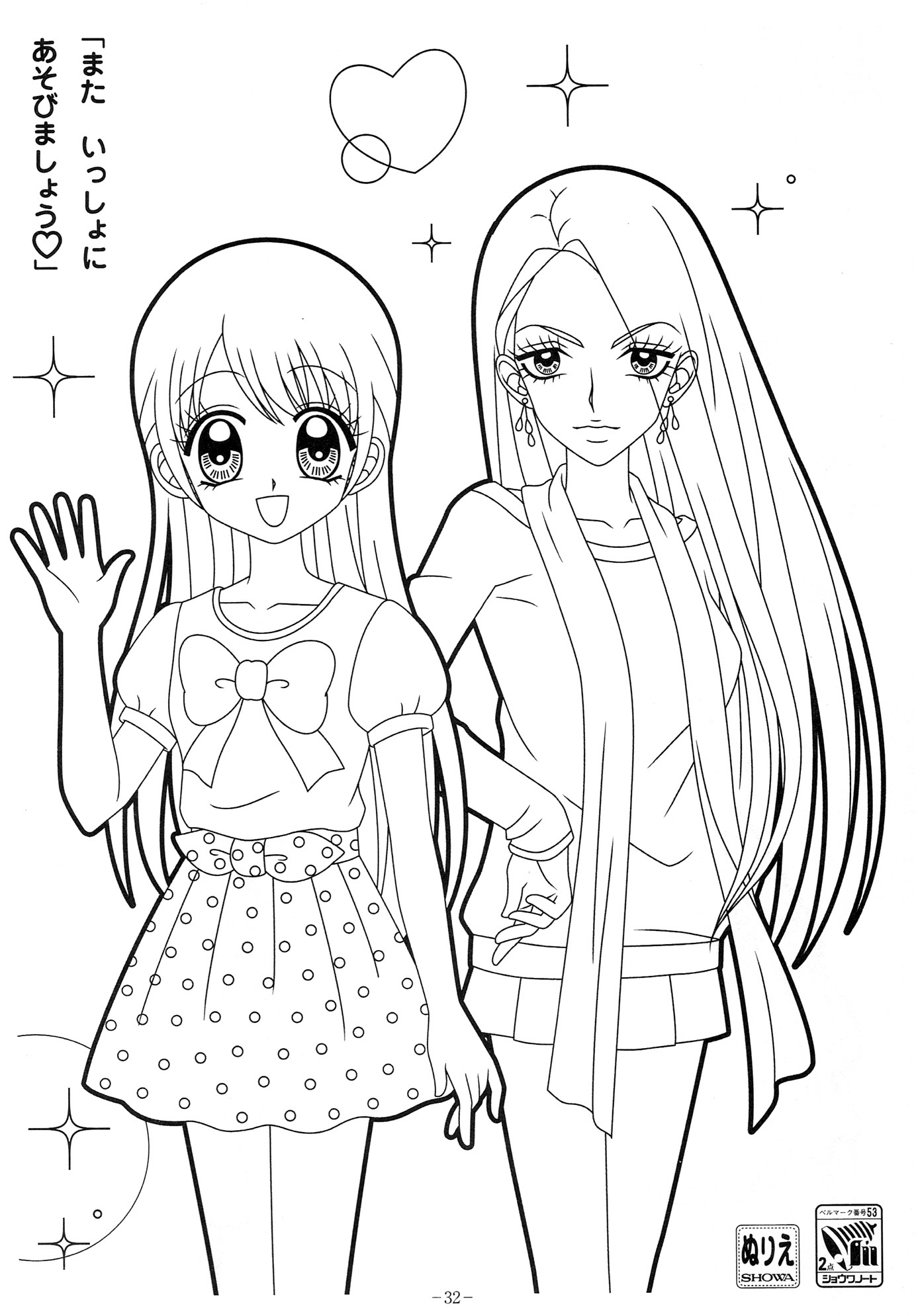 Coloring Pages Com  Anime coloring pages