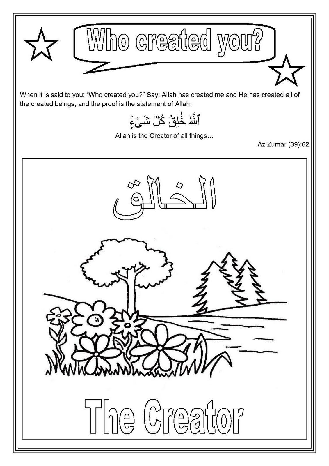 Fun Islamic Coloring Sheets For Kids  a muslim homeschool Islamic Stu s Lesson 1 continued
