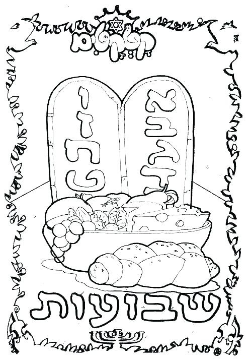Parsha Coloring Pages  Parsha Coloring Sheets Coloring Kids 2018 ybt shirt