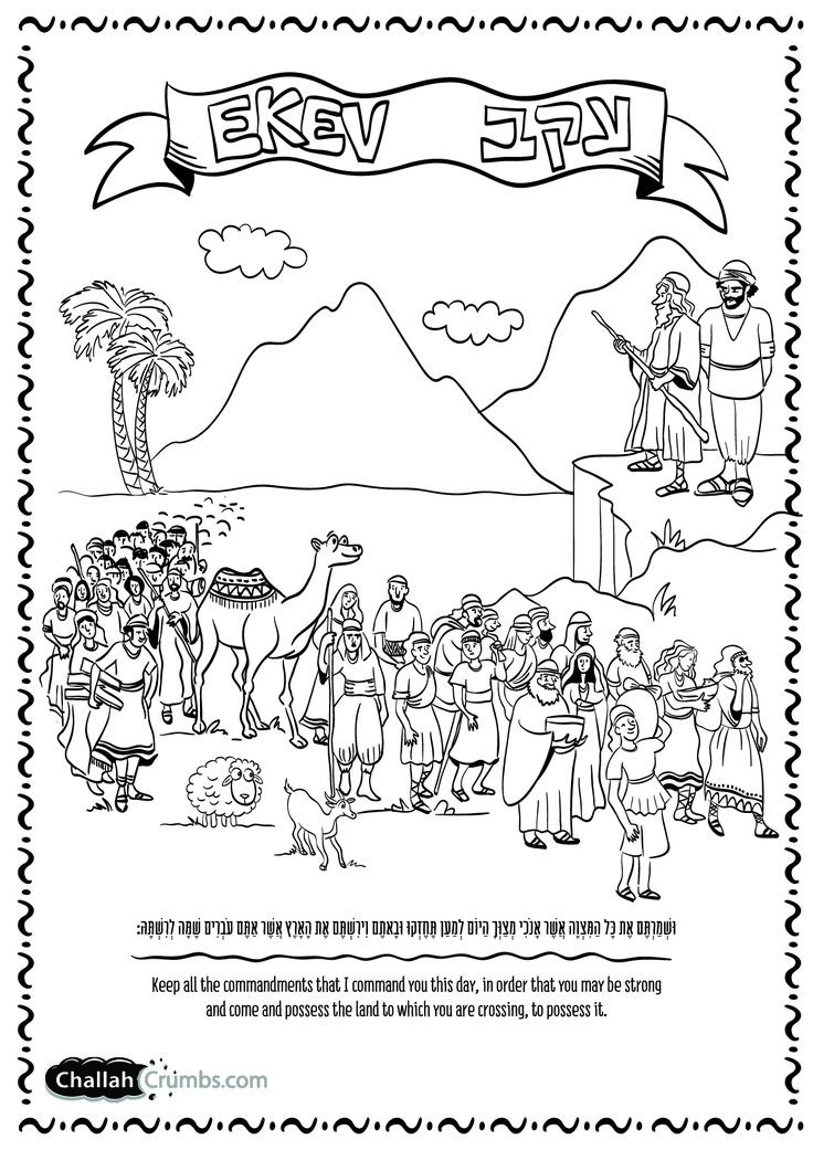 Parsha Coloring Pages  Coloring Page for Parshat Ekev Those Jews are ting