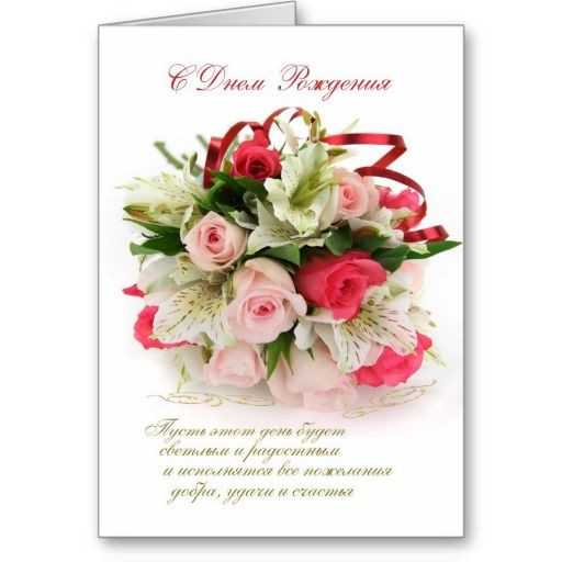 Russian Birthday Wishes  9 best Russian Greeting birthday cards images on