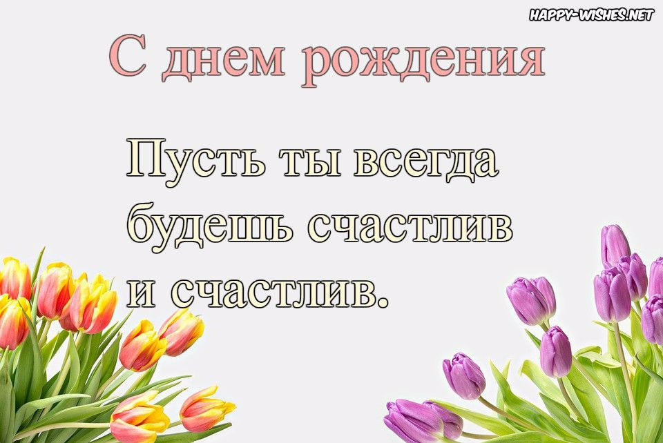 Russian Birthday Wishes  Happy Birthday Wishes In Russian Happy Wishes