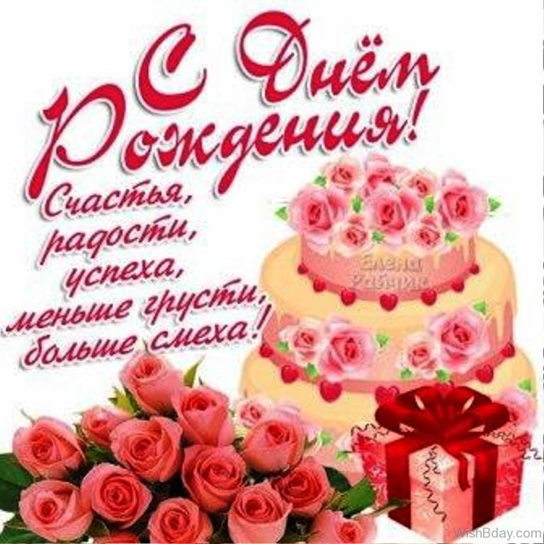 Russian Birthday Wishes  44 Russian Birthday Wishes