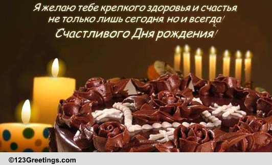 Russian Birthday Wishes  Russian Birthday Cards Free Russian Birthday Wishes