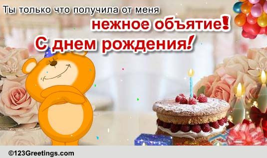 Russian Birthday Wishes  Moe Tebe Nezhnoe Ob yatie Free Birthday eCards Greeting