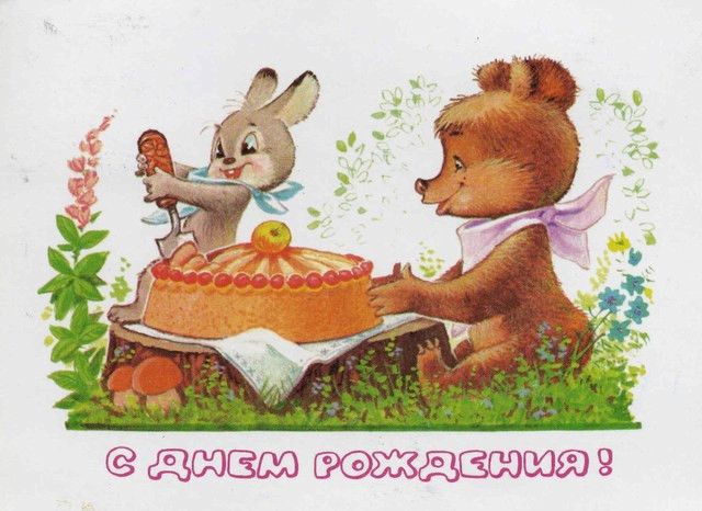 Russian Birthday Wishes  Russian birthday wishes