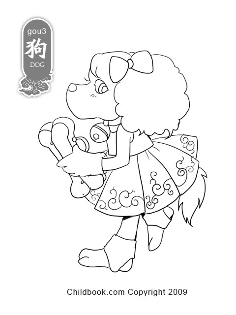 Year Of The Dog Coloring Pages  14 Best of William Shakespeare Worksheets Printable