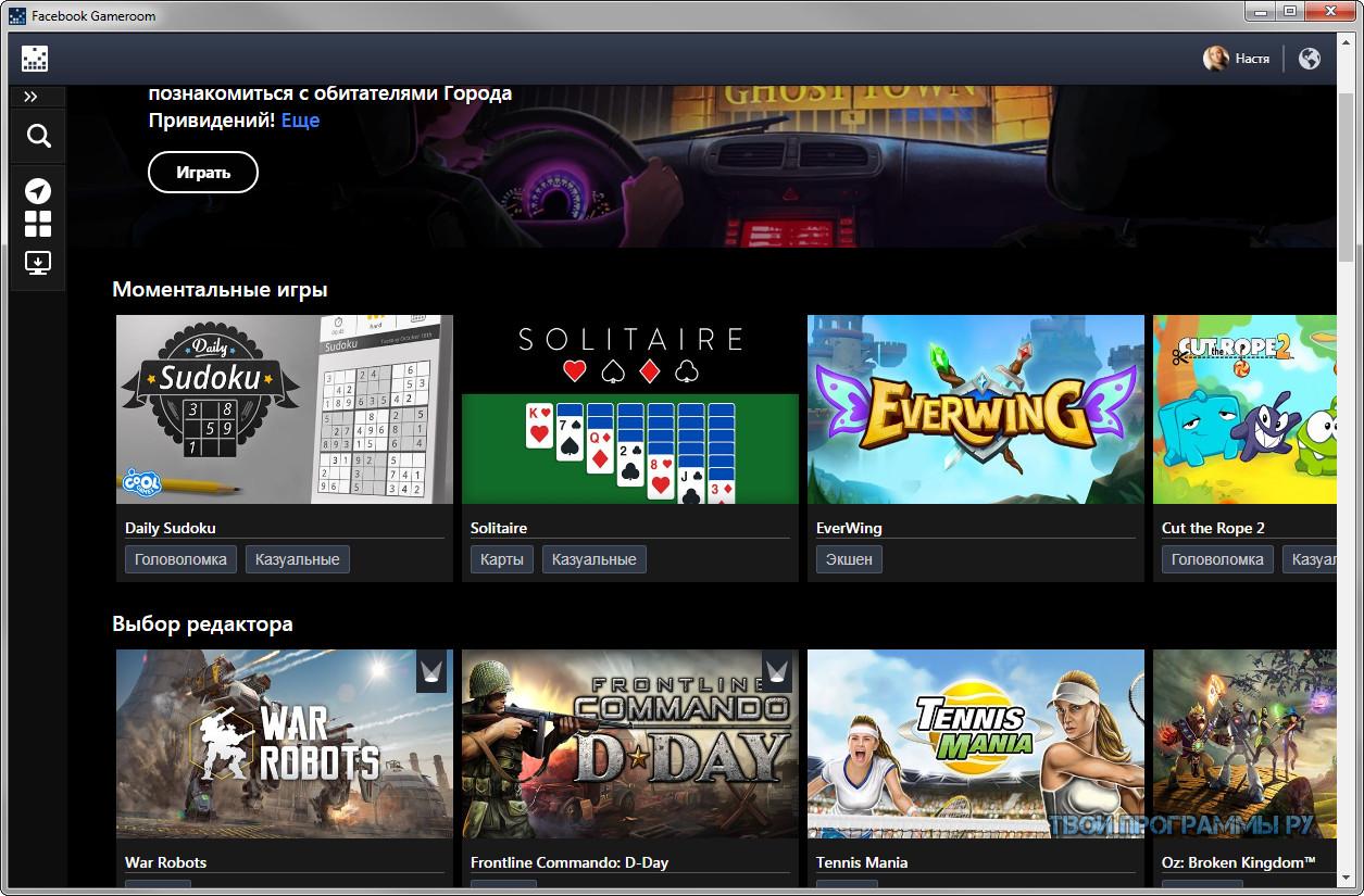 Best ideas about Facebook Game Room . Save or Pin Gameroom скачать бесплатно последнюю версию на пк Now.