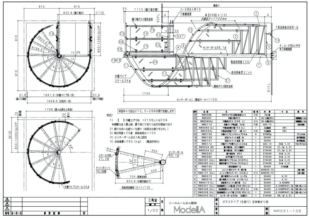 Best ideas about Spiral Staircase Calculator . Save or Pin spiral stair dimensions – handilbujurfo Now.