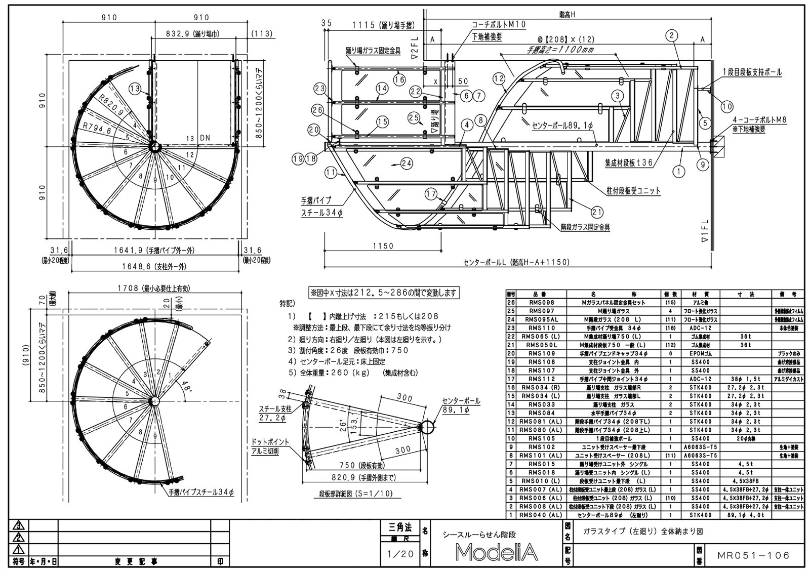 Best ideas about Spiral Staircase Dimensions . Save or Pin t up2007 Indoor steel spiral staircase モデリア glass Now.