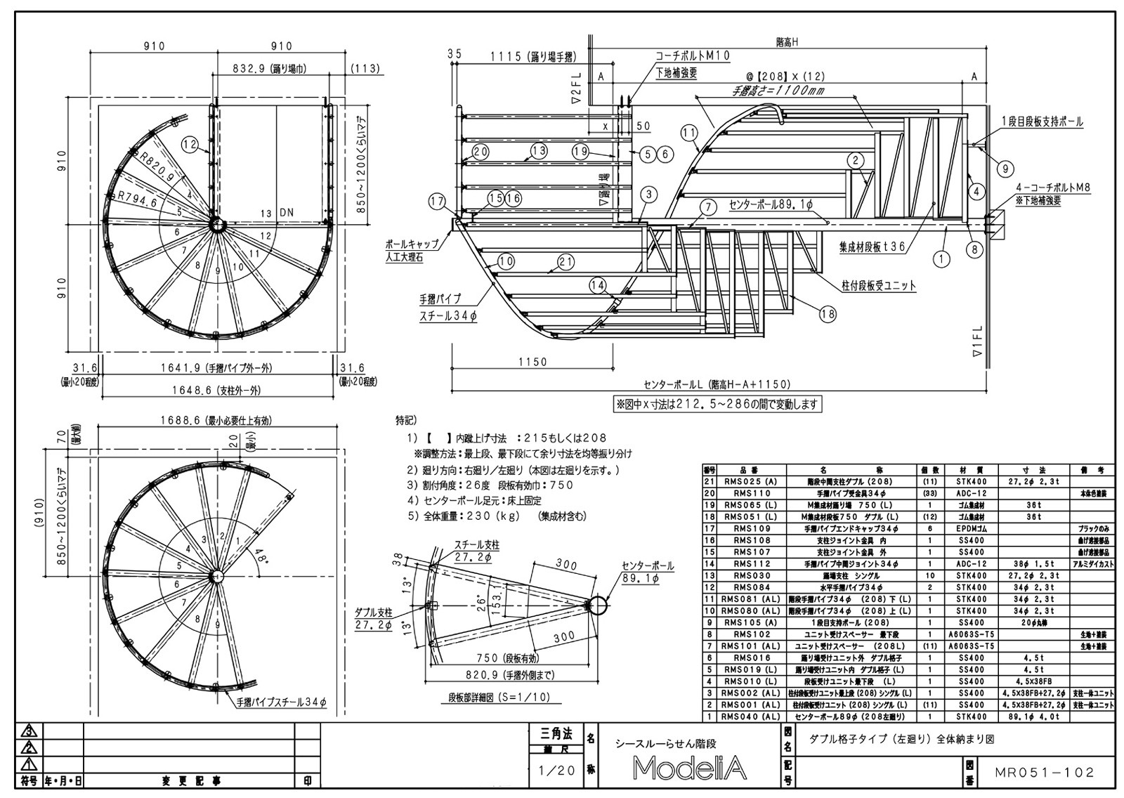 Best ideas about Spiral Staircase Dimensions . Save or Pin t up2007 Now.