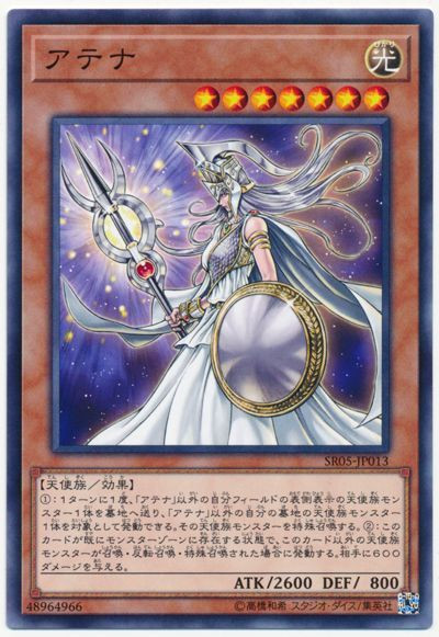 Best ideas about Wave Of Light Structure Deck . Save or Pin [Translation Corner] Structure Deck R Wave of Divine Now.