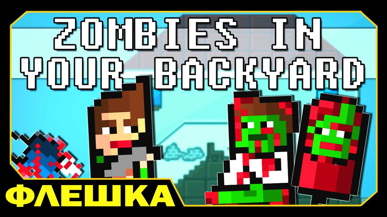 Best ideas about Zombies In Your Backyard . Save or Pin Зомби в вашем дворе Zombies in your Backyard Now.