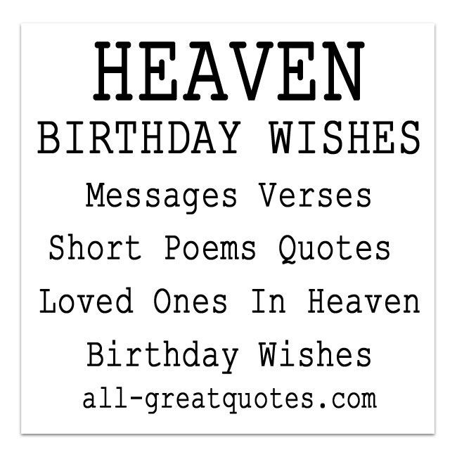 Best ideas about Birthday Wishes For Loved Ones . Save or Pin 25 best ideas about Short Birthday Poems on Pinterest Now.