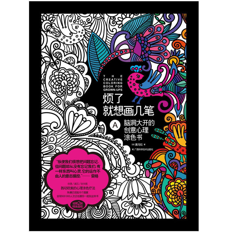 Best ideas about Cheap Adult Coloring Books . Save or Pin Popular Adult Coloring Books Buy Cheap Adult Coloring Now.