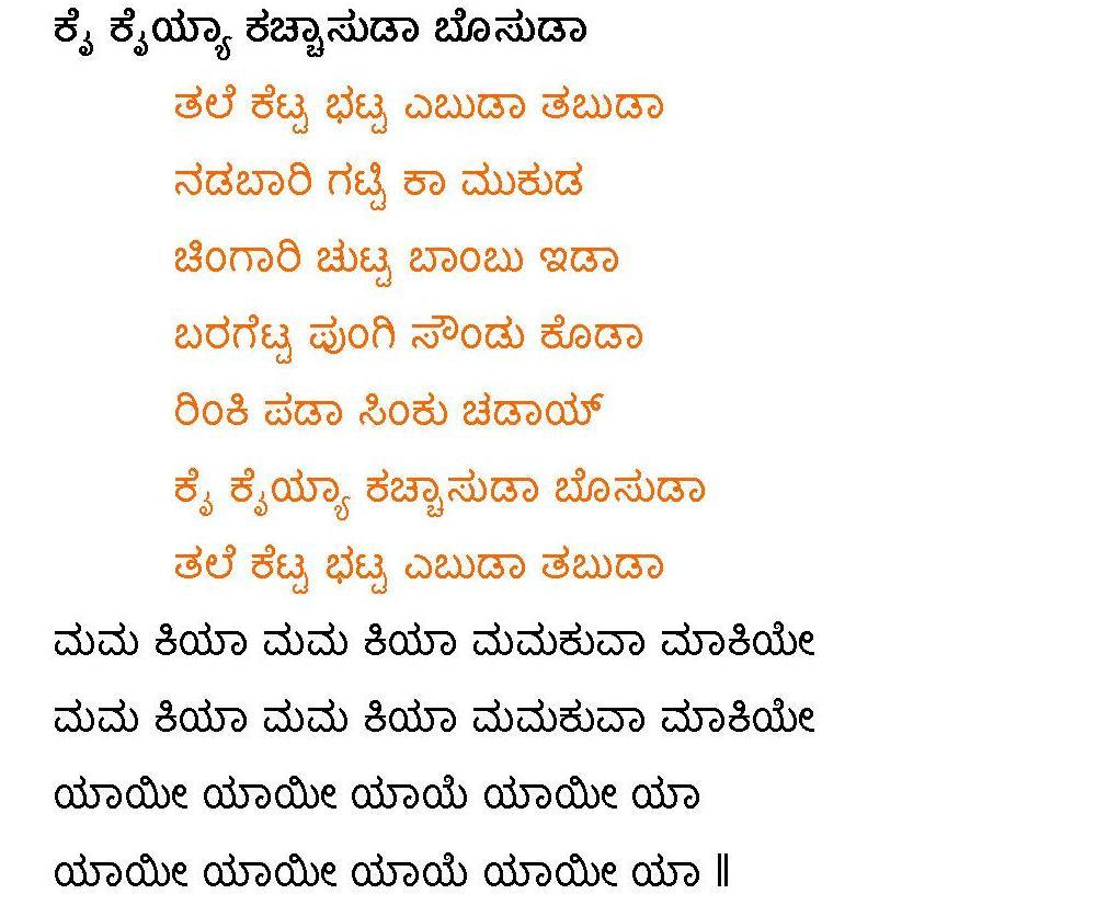 Best ideas about Funny Birthday Song Lyrics . Save or Pin Kannada Madhura Geetegalu Kai Kaiyya Kachchasuda Funny Now.