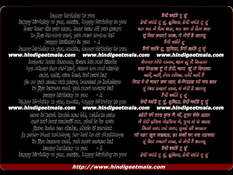 Best ideas about Funny Birthday Song Lyrics . Save or Pin Happy Birthday To You Baar Baar Din Yah Aaye हैप्पी Now.