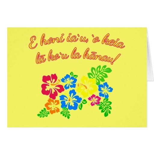 Best ideas about Hawaiian Birthday Wishes . Save or Pin HAWAII Kiss Me It s My Birthday in Hawaiian Greeting Card Now.
