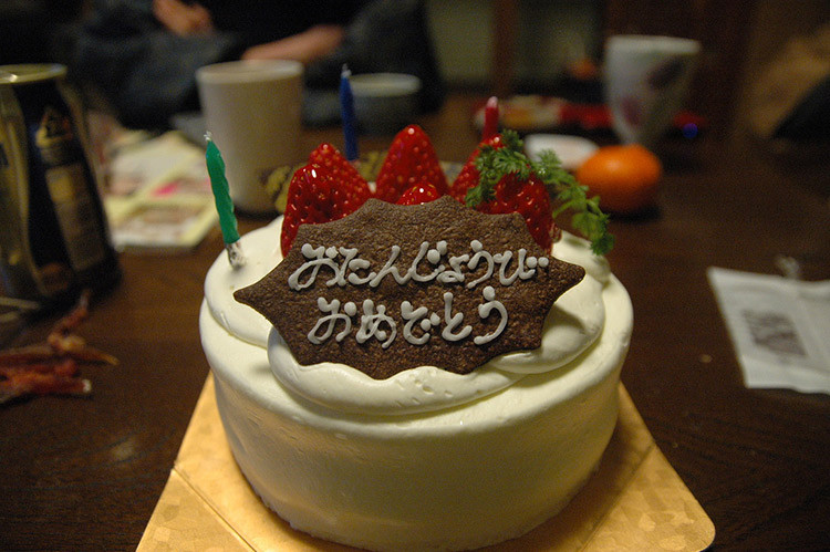 Best ideas about Japanese Birthday Cake . Save or Pin How To Celebrate A Japanese Birthday Now.
