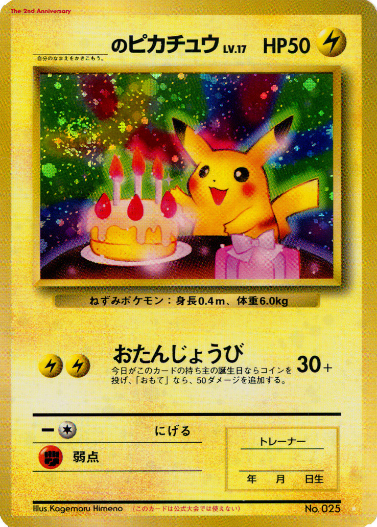 Best ideas about Pikachu Birthday Card . Save or Pin s Pikachu Wizards Promo 24 Bulbapedia the munity Now.