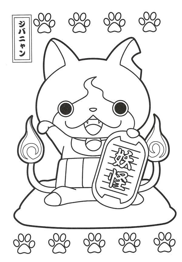 Best ideas about Yo Kai Printable Coloring Pages . Save or Pin Coloriage de Yo Kai Malvorlagen YoKai Watch Bilder zum Now.