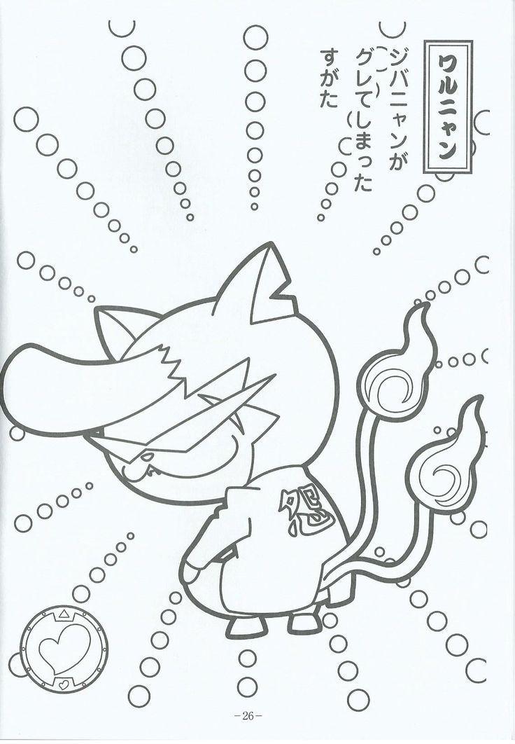 Best ideas about Yo Kai Printable Coloring Pages . Save or Pin Watch Yo Kai Coloring Pages Salud y ejercicio Now.