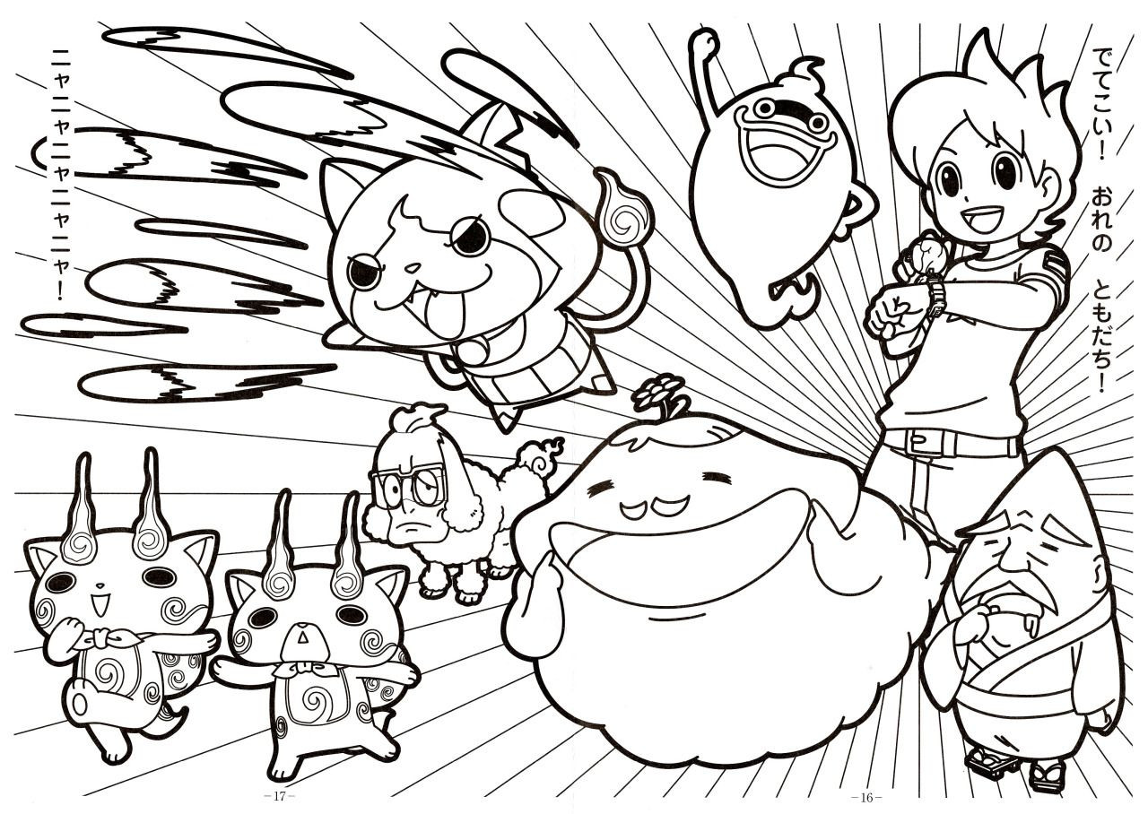 Best ideas about Yo Kai Printable Coloring Pages . Save or Pin Watch Yo Kai Coloring Pages À acheter Now.